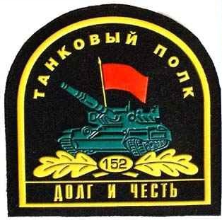 Picture of 152. Panzer-Regiment Russland 'Duty and Honour'